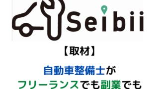 【Seibii取材】自動車整備士がフリーランスでも副業でも稼げる理由