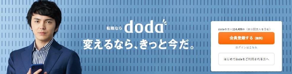 doda(デューダ)会員登録1